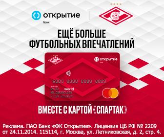 Карта болельщика ФК Спартак